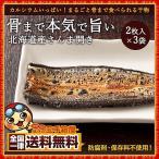 Yahoo!ぼくの玉手箱屋ー干物 骨まで本気で旨い北海道産 2種類の味から選べる さんま開き  2枚入(110g)x3袋 [ 送料無料 北海道産 さんま 秋刀魚 サンマ  塩 みりん] セール SALE