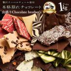 訳あり 割れチョコ  クーベルチュール 山盛りChocolate Brothers 2019 1kg 2種から選べる 割れチョコレート 送料無料  わけあり スイーツ チョコレート