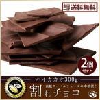 予約販売 割れチョコ 訳あり スイート ハイカカオ 2袋セット (300g×2) クーベルチュール使用 送料無料 ポイント消化 スイーツ チョコレート 製菓材料 板チョコ