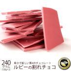訳あり ルビーチョコレート 割れチョコ ルビー割れチョコ 2袋セット (120g×2) 送料無料 チョコ  ポイント消化 グルメ チョコレート 製菓材料 板チョコ