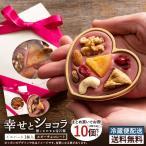 プチギフト チョコ ルビーチョコレート 幸せとショコラ ミニハート型(小) 10個セット  ギフト スイーツ 送料無料 冷蔵便