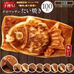 たい焼き 和菓子 送料無料 クロワッサン 鯛焼き 選べる 100匹 セット つぶあん こしあん クリーム 豆 餡 冷凍便 たいやき