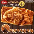 たい焼き 和菓子 送料無料 ポイント消化 (送料無料) クロワッサン 鯛焼き 11種から選べる 4匹 セット たいやき たい焼き 1000円 ポッキリ
