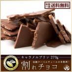 割れチョコ 訳あり ミルク キャラメルプリン 300g クーベルチュール使用 送料無料 チョコレート ポイント消化 お試し スイーツ 割れ チョコ セール SALE
