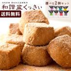 クッキー 和三盆クッキー お菓子 洋菓子 送料無料 高級砂糖 讃岐和三盆糖使用 9種から2個選べる 讃岐 和三盆くっきぃ