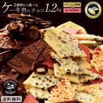 割れチョコ1.2kg パティシエ厳選チョコ[スイート・ミルク多め] 甘いもの好きのチョコ[ホワイト多め] 2種から選べる 割れチョコレート グルメ SALE セール
