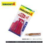 YAMASHITA ヤマシタ 鯛歌舞楽 波動ベイト 09ヤリイカブラウン 鯛 タイ 鯛カブラ タイカブラ 鯛ラバ タイラバ マダイ 激安 在庫限り