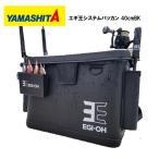 バッカン ヤマシタ 数量限定品 YAMASHITA エギ王 システムバッカン 40cm BK 多機能エギング専用バッカン エギホルダー タックルボックス タックルバック