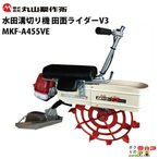 丸山製作所 水田溝切り機 MKF-A455VE 田面ライダーV3(乗用タイプ)363940