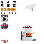 工進 KOSHIN 噴霧器 電池式 乾電池 DK-10D 10Lタンク 最高圧力0.27MPa 消毒 除草剤専用 ダイヤフラムポンプ 電動 電池