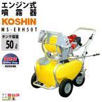 【送料無料】工進/KOSHIN 噴霧器 エンジン / MS-ERH50T / 50Lタンク 最高圧力3.0Mpa / 置き型 けん引式 タンク キャリー付き / 動噴 動力噴霧器 自動 / 噴霧機