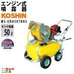 送料無料 工進 KOSHIN 噴霧器 エンジン MS-ERH50TH85 50Lタンク 置き型 けん引式 タンク キャリー 動噴 動力噴霧器 自動 噴霧機 防除 除草剤 農薬