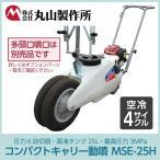 丸山製作所 コンパクトキャリー動噴 MSE-25H (ワイドノズル2頭口噴霧ホースφ7.5×1.2m付き)354484