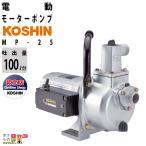 【送料無料】工進/KOSHIN モーターポンプ 電動 100V ウォーターポンプ 水ポンプ / MP-25 / 清水用 ジェットメイト 出力350W AC-100V電源 / 給水ポンプ 汲み上げ