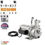 【送料無料】工進/KOSHIN モーターポンプ 電動 100V ウォーターポンプ 水ポンプ / JM-25H / 清水用 ジェットメイト 出力750W AC-100V電源 / 給水ポンプ 汲み上げ