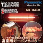 【在庫有】 Panasonic パナソニック カーボンヒーター NK-16CLB 家畜用 暖房 家庭用電源 AC100V 600W 1灯 子牛 子豚 雛鳥 暖房器具 酪農 養豚 ボクらの農業