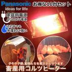【送料無料】[5台セット] Panasonic/パナソニック 畜産用 コルツヒーター 家畜用 暖房 / NK-RH12C 5台 / 家庭用電源 AC100V 300W 1灯