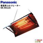 Panasonic/パナソニック 畜産用 コルツ ヒーター NK-RH22CE / 家畜用 単相200V 150W 2灯300W 子牛 子豚 暖房 器具  豚 牛 ヒーター 酪農