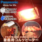 Panasonic/パナソニック 畜産用 コルツヒーター 家畜用 暖房 / NK-RH24Q / 三相200V 120W 3灯(360W) / 子牛 子豚 雛鳥 暖房器具 ヒーター 保温 / 酪農 養豚 養鶏