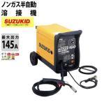 スター電機/SUZUKID ノンガス直流半自動溶接機アーキュリー160 SAY-160+軟鋼ワイヤ1本無料サービス