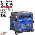 デンヨー ガソリン エンジン 溶接機 GAW-155ES ウェルダー インバーター発電機 Denyo レクモ ボクらの農業EC