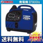 ヤマハ インバーター発電機 EF900is