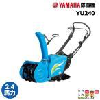 ヤマハ YAMAHA 小型 除雪機 ゆっきぃ YU-240 2019-2020モデル 家庭用 自走式 雪かき YU240