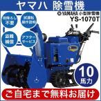 ヤマハ 除雪機 YS-1070T