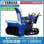 ヤマハ 除雪機 YT-1390EX[在庫有り]