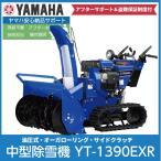 ヤマハ 除雪機 YT-1390EXR[在庫有り]