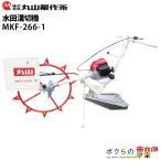 丸山 水田溝切り機 MKF-266 364195