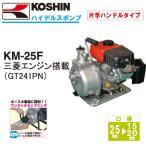 【生産終了】工進 エンジンポンプ KM-25F