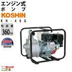 【送料無料】工進/KOSHIN エンジンポンプ ウォーターポンプ 水ポンプ / KH-40G / 最大吐出量360L/分 ハイデルスポンプ 4サイクルエンジン / 給水ポンプ 汲み上げ