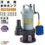 工進/KOSHIN 水中ポンプ 汚水用 電動 100V ウォーターポンプ 水ポンプ / PSK-540XA / (50HZ) 最大吐出量170L/分 フロートスイッチ 自動運転 ポンスター