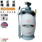 工進 KOSHIN 噴霧器 手動式 蓄圧式 手動 HS-402B 4Lタンク ミスターオート 肩掛式