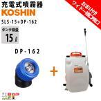 工進 KOSHIN 電動 噴霧器 充電式 電気 バッテリー式 SLS-15 15Lタンク 霧仙人 背負い式 リチウムイオン 動力噴霧器 噴霧機