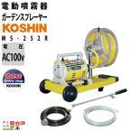 工進 KOSHIN 噴霧器 電気 電動 吸水 モーター ポンプ MS-252R 置き型 ガーデンスプレーヤ けん引式 動噴 動力噴霧器 高木 噴霧