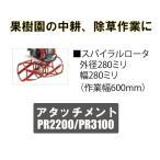 (ラビット管理機)PR2200/3100用アタッチメント スパイラルロータ F-3130230051