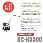 ラビット ミニ耕運機/管理機  RCH3500