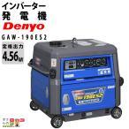 デンヨー ガソリンエンジン発電・溶接機 GAW-185ES