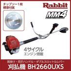 マキタ/makita エンジン式 刈払機 草刈機 / BH2660UXS / 肩掛け式 Uハンドル 26ccクラス / 4サイクル 排気量25.4cc 重量5.3kg / ラビット農業機械 Rabbit 農業