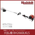 マキタ/makita エンジン式 刈払機 草刈機 / BH2660LKLS / 肩掛け式 ループハンドル 26ccクラス / 4サイクル 排気量25.4cc 重量5.0kg / ラビット農業機械 Rabbit