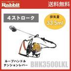 マキタ/makita エンジン式 刈払機 草刈機 / BHK3500LKL / 背負式 ループハンドル 30ccクラス以上 / 4サイクル 排気量33.5cc 重量8.6kg/ラビット農業機械 Rabbit