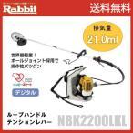 マキタ/makita エンジン式 刈払機 草刈機 / NBK2200LKL / 背負式 ループハンドル 21ccクラス / 2サイクル 排気量21.0cc 重量6.0kg / ラビット農業機械 Rabbit