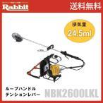 マキタ/makita エンジン式 刈払機 草刈機 / NBK2600LKL / 背負式 ループハンドル 23ccクラス / 2サイクル 排気量24.5cc 重量7.6kg / ラビット農業機械 Rabbit