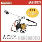 マキタ/makita エンジン式 刈払機 草刈機 / NBK3000LKL / 背負式 ループハンドル 30ccクラス / 2サイクル 排気量30.5cc 重量8.4kg / ラビット農業機械 Rabbit