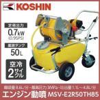 工進2サイクルエンジン噴霧器(動噴)50Lタンク  MSV-E2R50TH85