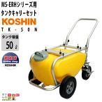工進 KOSHIN 50Lタンク キャリー TK-50N 動噴 動力噴霧器 エンジン噴霧器 専用 置き型 けん引 噴霧機 防除 除草剤 農薬 散布