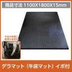 デラマット(牛床マット)(1枚) 1100X1800X15mm