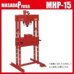マサダ製作所 門型油圧プレス 15TON MHP-15